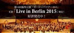 Live in Berlin 2015 発売中!