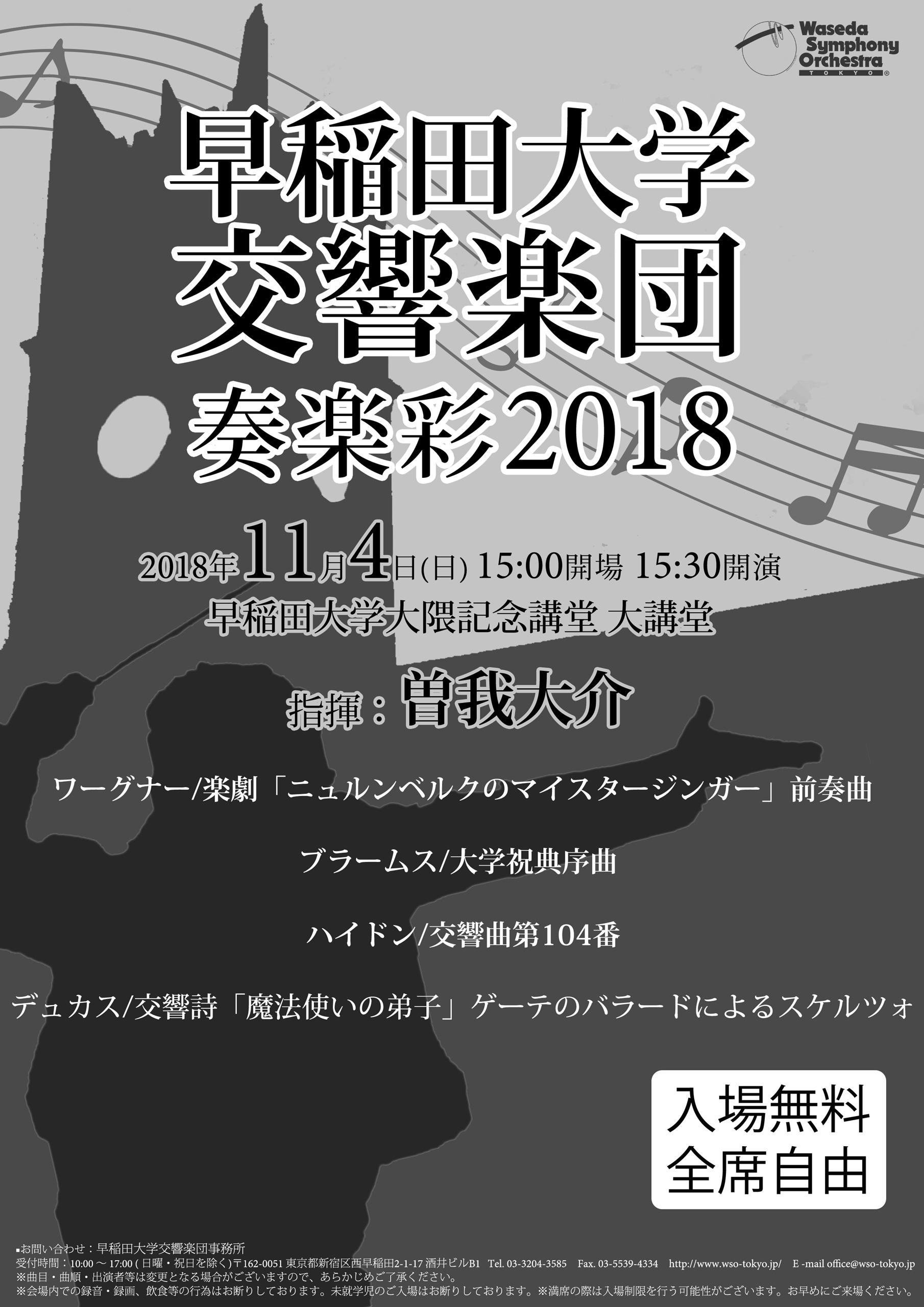 奏楽彩2018